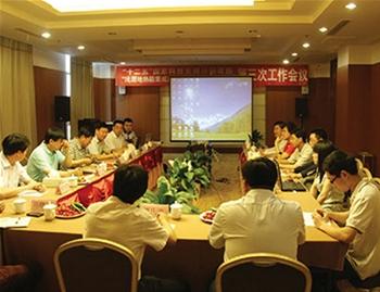 """""""十二五""""国家科技支撑计划课题 第三次工作会议"""