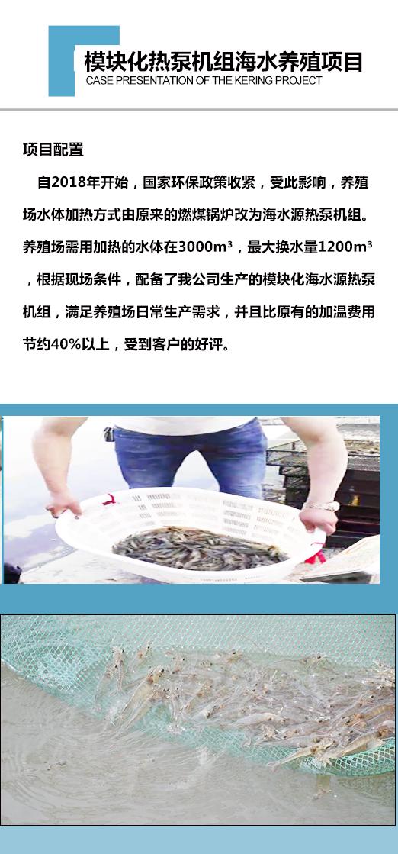 [案例展示]模块化BOB体育appios下载机组海水养殖项目