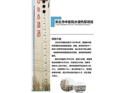 [案例展示]安丘市中医院水源BOB体育appios下载项目