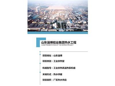[案例展示]山东淄博铝业集团热水工程